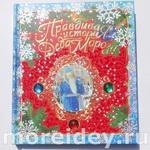 Необыкновенная волшебная книга с сюрпризами к Новому году
