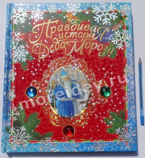 Книга Правдивая история Деда Мороза подарочное издание обзор