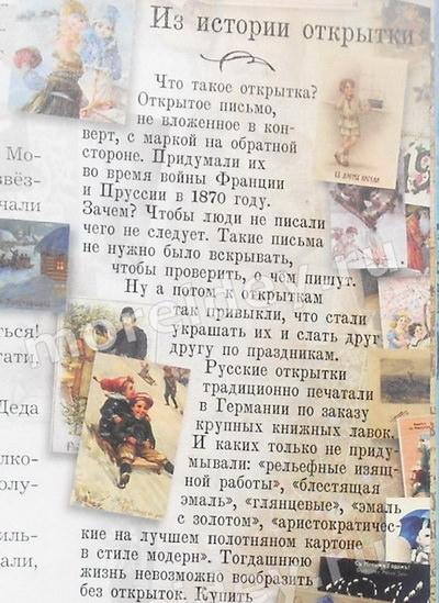 История открыток