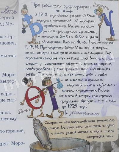 Реформа орфографии и России
