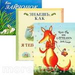 Книги для малышей о любви родителей к своим детям