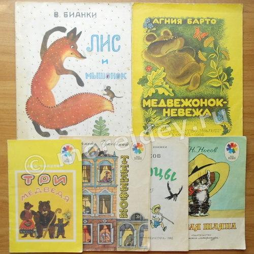 советские детские книги - классика советской детской литературы