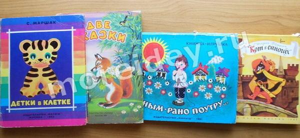 Книжки-игрушки выпущенные в СССР