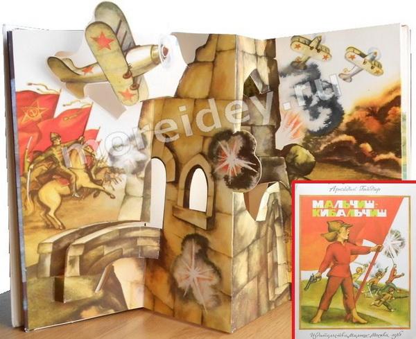 "Книжка-игрушка А.Гайдар ""Мальчиш-кибальчиш"""