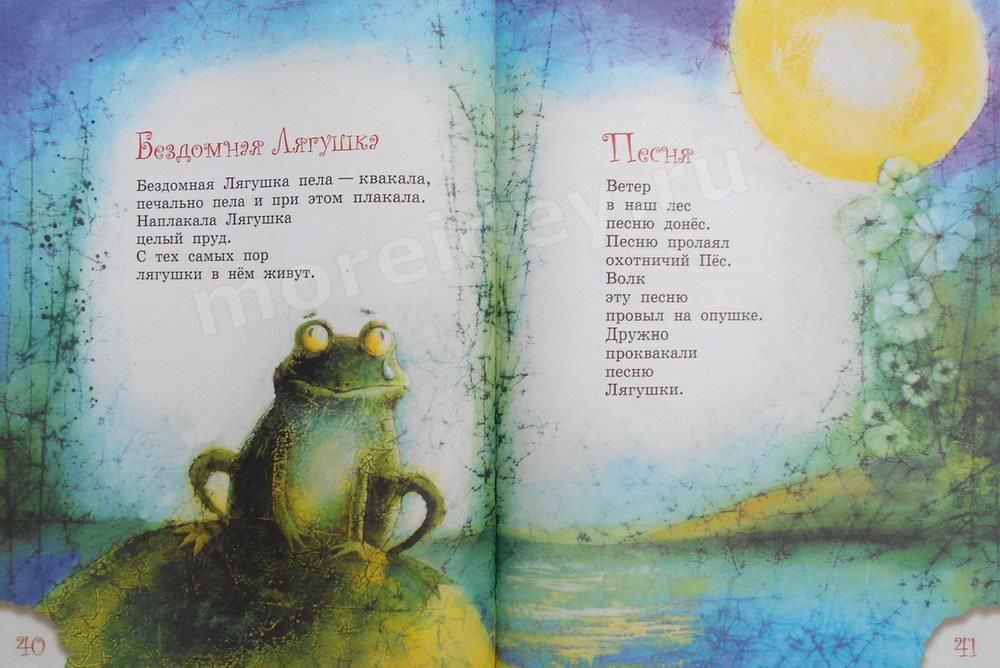 Генрих Сапгир: Стихи для детей