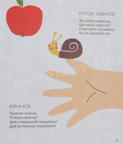 """Стихи для детей - книга """"Яблочки-пятки"""" А. Орлова"""