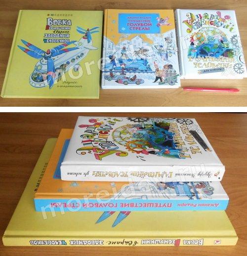 Книги для детей со сказками о маленьких и игрушечных человечках