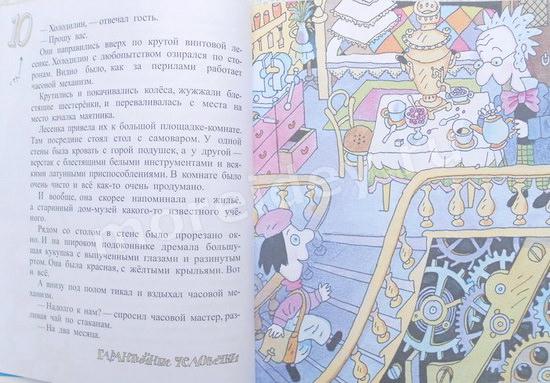 Эдуард Успенский: Гарантийные человечки книга