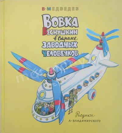 Книга Валерий Медведев: Вовка Веснушкин в Стране Заводных Человечков