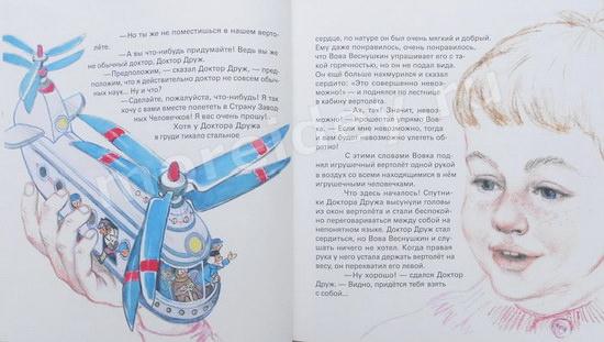 Валерий Медведев: Вовка Веснушкин в Стране Заводных Человечков книга