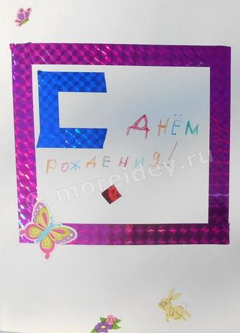 открытки ко дню рождения мамы, сделанные ребенком своими руками
