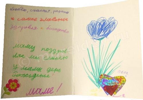 открытки маме ко дню рождения, сделанные ребенком своими руками