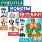 Книги о поделках из бросового материала: роботах и других игрушках