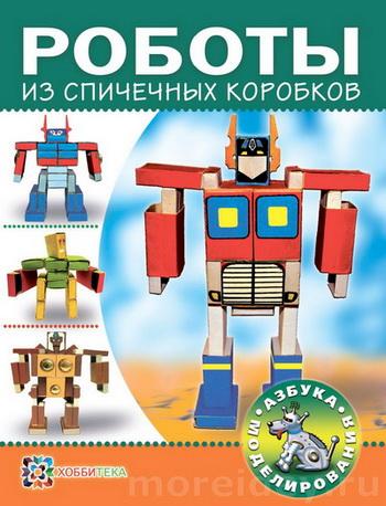 """книга о поделках из спичечных коробков """"Роботы из спичечных коробков"""""""