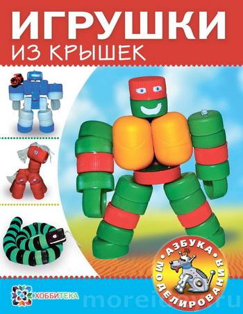 Книги о детских поделках из бросового материала