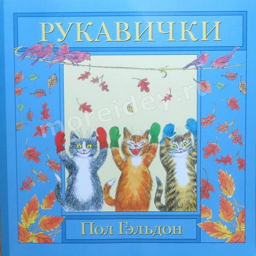 """Книжка-картинка """"Рукавички. Английская детская песенка"""" отзыв"""