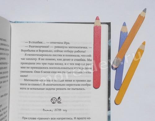 Закладки - карандаши