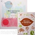 книги о животных и природе для детей