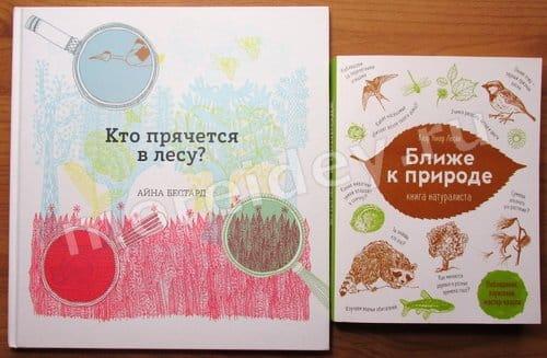 книги про природу