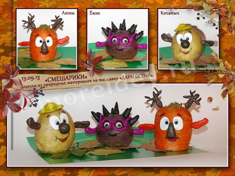 Поделки смешарики своими руками из овощей в садик или в школу
