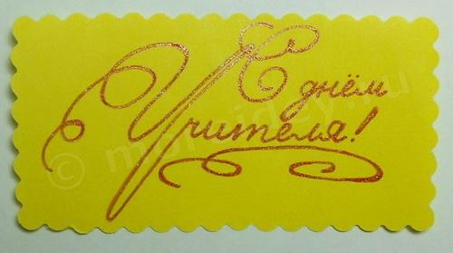 Красивая поздравительная надпись на День учителя