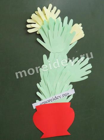 Кактус - поделка из бумажных ладошек