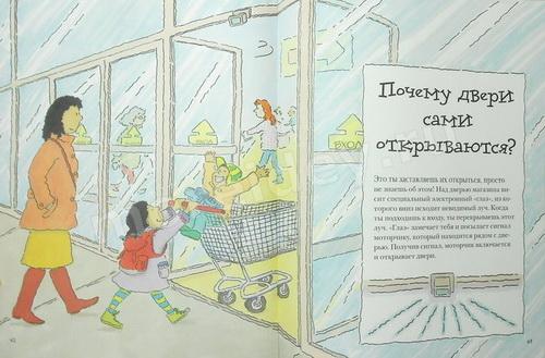 """Кэтрин Рипли книга """"Почему?"""": Почему двери сами открываются"""