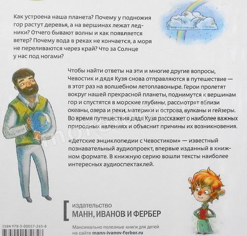 Детские энциклопедии с Чевостиком: планета Земля