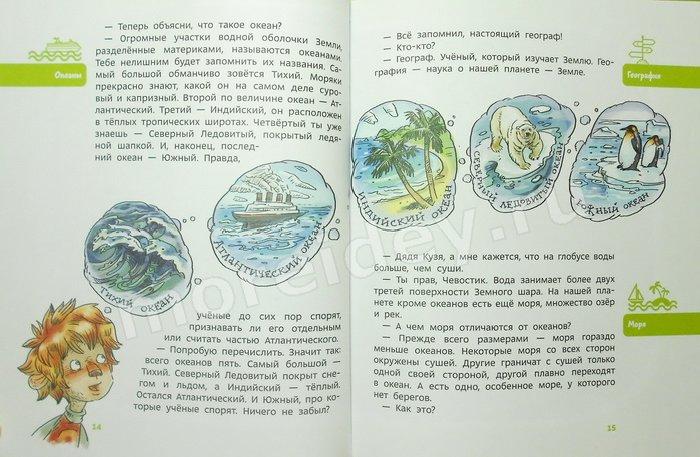 Елена Качур: Планета Земля - сколько на Земле океанов