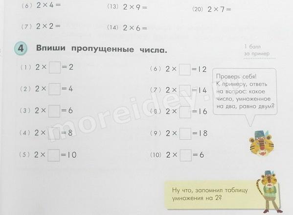примеры на умножение из таблицы