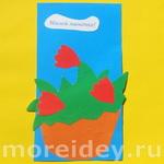 Корзина цветов — открытка ко Дню Матери или к 8 марта