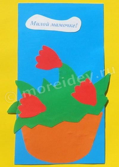 Детская открытка ко Дню Матери своими руками фото