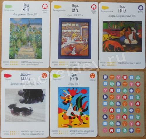 Карточки для изучения с детьми живописи в игровой форме