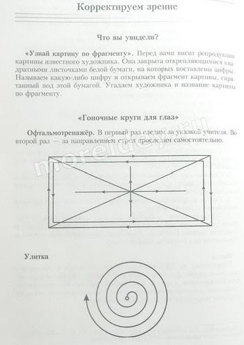 Физминутки: гимнастика для глаз