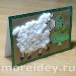 Детская новогодняя открытка с овечкой