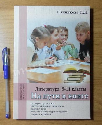 Внеклассные занятия по литературе