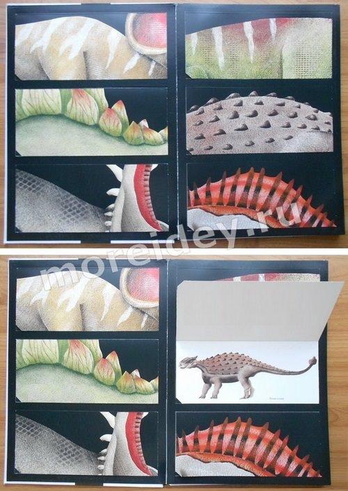 Книга для детей с динозаврами