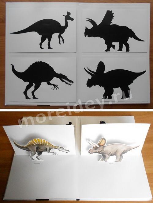 Дивнозары - детская книга о динозаврах. Силуэты (тени) динозавров