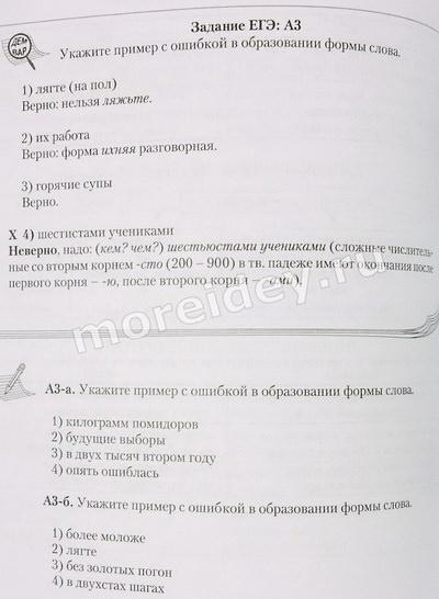 Подготовка к ЕГЭ по русскому языку