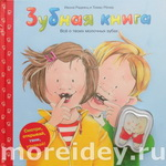 """Ивона Радюнц: """"Зубная книга. Все о твоих молочных зубах"""""""