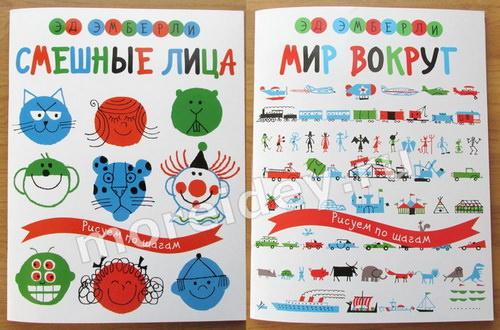 Книги по рисованию Эда Эмберли «Смешные лица» и «Мир вокруг» - пошаговое рисование для детей