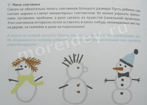 Мини-снеговики