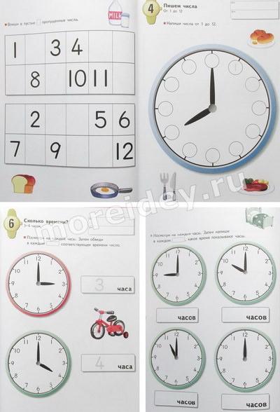 Тетрадь KUMON. Учимся определять время. Час и полчаса