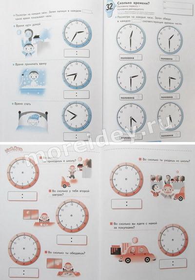 Тетрадь KUMON. Учимся определять время. Минуты