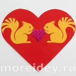 Открытка - валентинка с сердечком своими руками