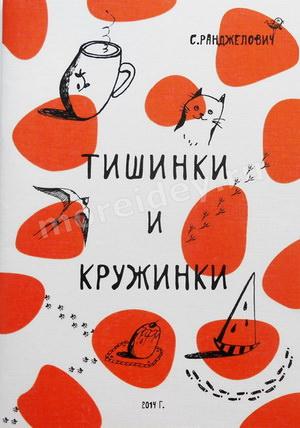 "Книга ""Тишинки и кружинки"" Светланы Ранджелович"