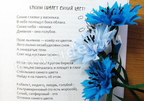 "Стихотворение про синий цвет из книги ""Тишинки и кружинки"" Светланы Ранджелович"
