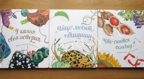 детские энциклопедии: арт-энциклопедии Дианны Астон для детей