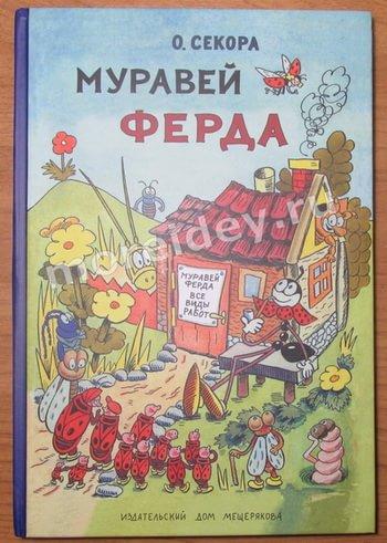 """О. Секора """"Муравей Ферда"""""""