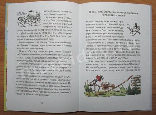 книги для детей о насекомых